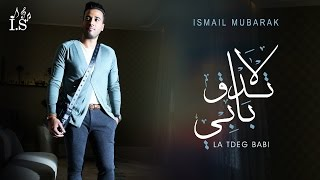 إسماعيل مبارك - لاتدق بابي (حصريا) | 2017