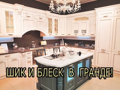 КУХНИ В МОСКВЕ// ОБЗОР, ЦЕНЫ МОСКВА! РОССИЯ!