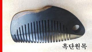 아프리카 흑단(African Black Wood)  음…