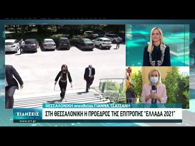 <span class='as_h2'><a href='https://webtv.eklogika.gr/' target='_blank' title='Στη Θεσσαλονίκη η Πρόεδρος της Επιτροπής Ελλάδα 2021 | 14/05/2021 | ΕΡΤ'>Στη Θεσσαλονίκη η Πρόεδρος της Επιτροπής Ελλάδα 2021 | 14/05/2021 | ΕΡΤ</a></span>