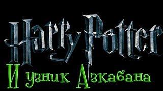 Гарри Поттер и Узник Азкабана слепое женское прохождение ч.3: Новые уроки