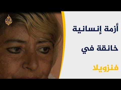 مبادرات لجمع التبرعات وتقديمها للفقراء بفنزويلا  - 11:54-2019 / 2 / 15