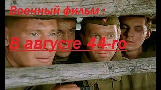 В АВГУСТЕ 44  го Военный фильм  (Полная версия)