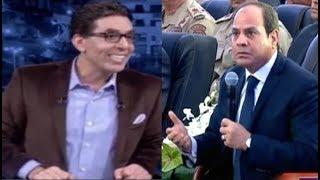 ضحك محمد ناصر علي قول السيسي اديلي 50 سنة بتعلم يعني ايه دولة