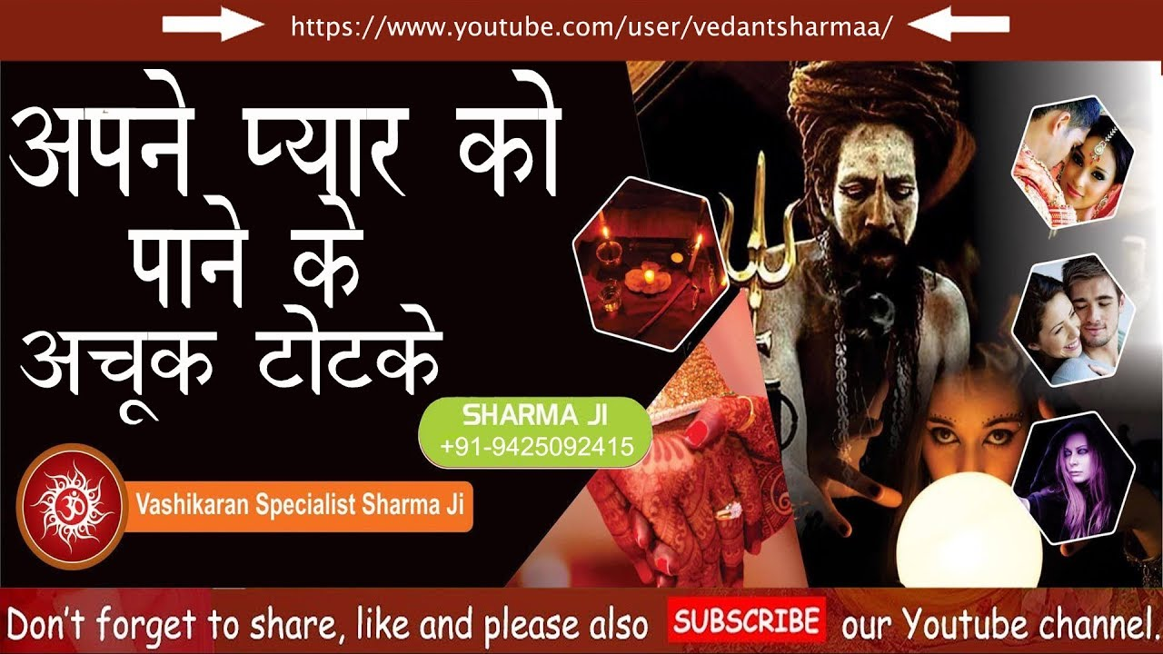 HOW TO GET YOUR EX BACK ? LOVE BACK VASHIKARAN SPECIALIST +91 9425092415  UPAY TOTKE MANTRA IN HINDI