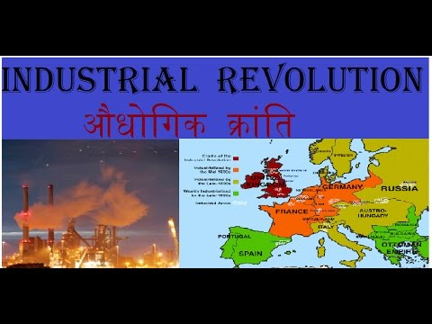 INDUSTRIAL REVOLUTION :: औधोगिक