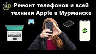 Ремонт телефонов и Apple в Мурманске | Ремонт ноутбуков Мурманск