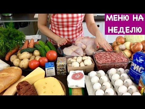 Готовое Меню на Неделю на 4 Человека + Рецепт Пирога | How to Plan Your Weekly Meals - Простые вкусные домашние видео рецепты блюд
