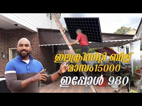 വീടിന് മുകളിൽ സോളാർ പാനൽ വച്ചപ്പോൾ . solar panels for home malayalam.