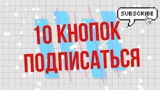 10 разных футажей кнопка подписаться