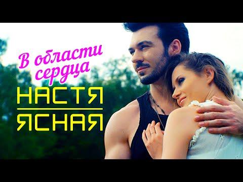 NOVA - В области сердца