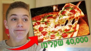 פיצה ב40,000 שקלים