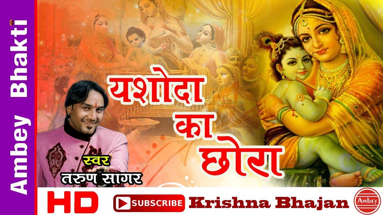 Krishna Bhajan Hd Yashoda Ka Chhora Janmashtami 2016 Tarun
