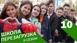 #ШКОЛА. ПЕРЕЗАГРУЗКА 10 эпизод 😊 II СЕЗОН 😜 ЛИЗА НАЙС