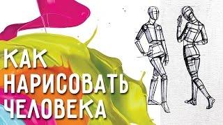 Как нарисовать человека? Простые советы как нарисовать человека.(http://goo.gl/qok2xq Как нарисовать человека. Записаться на конференцию ..., 2016-01-23T05:55:27.000Z)