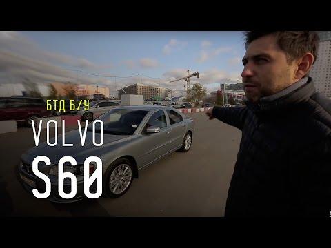 Volvo S60 Большой тест драйв б у Big Test Drive