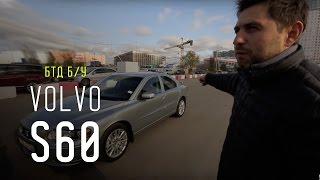 Volvo S60 - Большой тест-драйв (б/у) / Big Test Drive