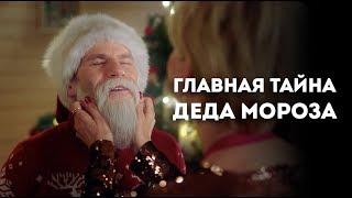 А вы знали, что у Деда Мороза есть ЖЕНА?