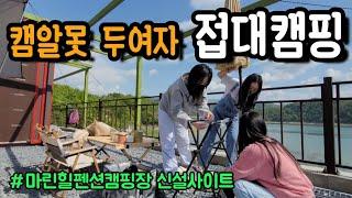[캠핑VLOG] 캠알못 친구들 접대캠핑 / 제천 마린힐…
