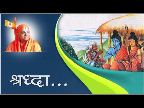 faith by Jagadguru Narendracharyaji Maharaj  | Nanijdham Official |