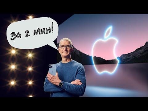 Презентация iPhone 13 за 2 минуты