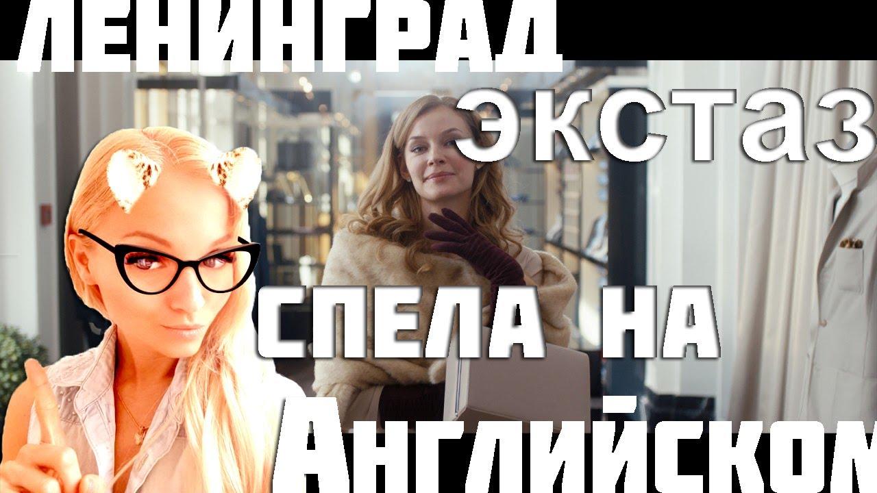 Девушки гр ленинград