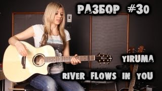 show MONICA Разбор #30 -  Yiruma - River Flows In You (tutorial ENG subs Fingerstyle)