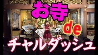 [tauライブin最善寺]に飛び入り出演 録音CDによる伴奏 2017年8月13日18:...