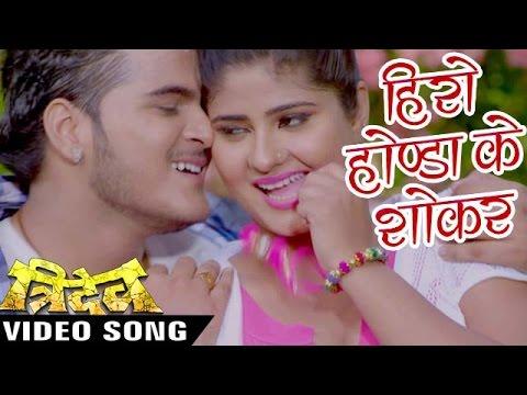 हिरो होण्डा के शॉकर हs - Full Song - Hero Honda Ke - Tridev - Kallu Ji - Bhojpuri Hit Songs 2016 new