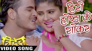 हिरो होण्डा के शॉकर हs - Full Song - Hero Honda Ke - Tridev - Kallu Ji - Bhojpuri Hit Songs 2016 new