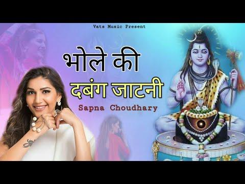 भोले-की-फेन-दबंग-जाटनी-||-sapna-choudhary-||-new-haryanvi-bhole-song-2019-||-vats-bhakti-music