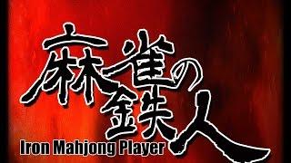将棋界屈指の雀豪である鈴木大介が、鉄人狩りに挑戦! 対する鉄人・多井...