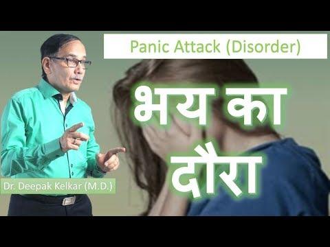 Panic Attack (Disorder) in Hindi भय का दौरा Motivational Video  - by Dr. Deepak Kelkar