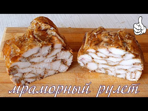 КУРИНЫЙ РУЛЕТ мраморный запечённый в духовке | Запеченная куриная грудка кусочками | Видео рецепт