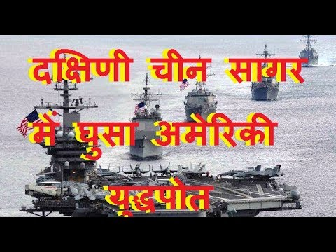 अमेरिका और चीन आमने-सामने |china sends military vessels and fighter planes to america