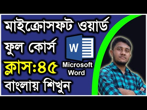 How To Use Date & Time Or Object Options In Microsoft Word Bangla Tutorials Part:-45 (Awal Creative)
