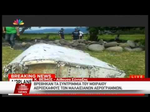 29.07.15 - Βρέθηκαν τα συντρίμμια του μοιραίου αεροσκάφους...