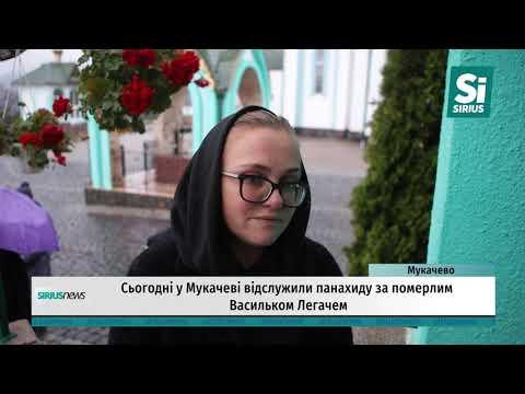 Сьогодні у Мукачеві відслужили панахиду за померлим Васильком Легачем