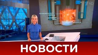 Выпуск новостей в 18:00 от 08.06.2021