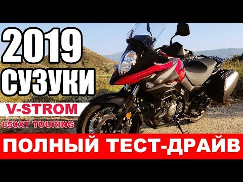 КУДА ГЛАЗА ГЛЯДЯТ! Обзор #Сузуки V-Strom 650 XT Touring | #Тестдрайв
