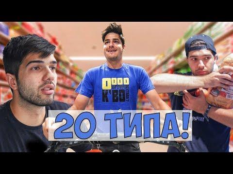 20 ТИПА ХОРА