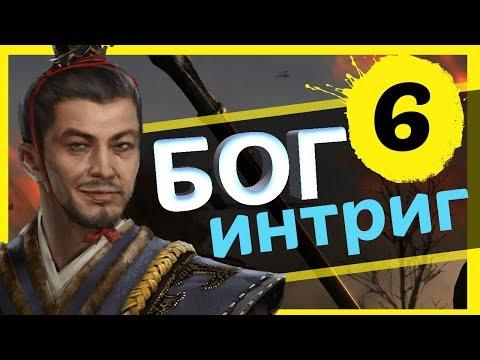 Восемь Князей прохождение DLC за Сыма Лунь в Total War: Three Kingdoms - #6