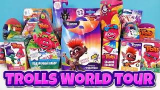 ТРОЛЛИ МИРОВОЙ ТУР Mix! СЮРПРИЗЫ игрушки МУЛЬТФИЛЬМ Trolls World Tour Kinder Surprise unboxing