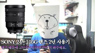 소니 24-105G 렌즈 2년 사용기.