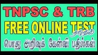 tnpsc tamil ilakiya varalaru online test   tnpsc part b & part c online test