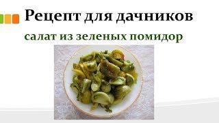 Рецепты дачников.Салат из зеленых помидор.Закваска.