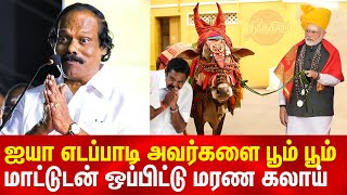 Dindugal leoni teased edappadi K Palanisamy and Modi