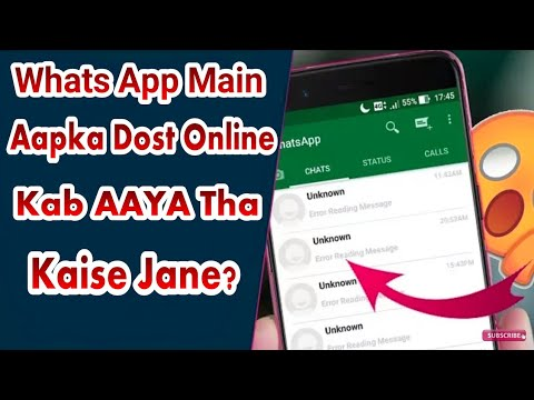 How to know who is online on whatsapp with notification Hindi