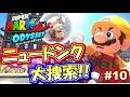 【Switch】ニュードンク・シティ大捜索!! スーパーマリオオデッセイ実況プレイ!! Part10