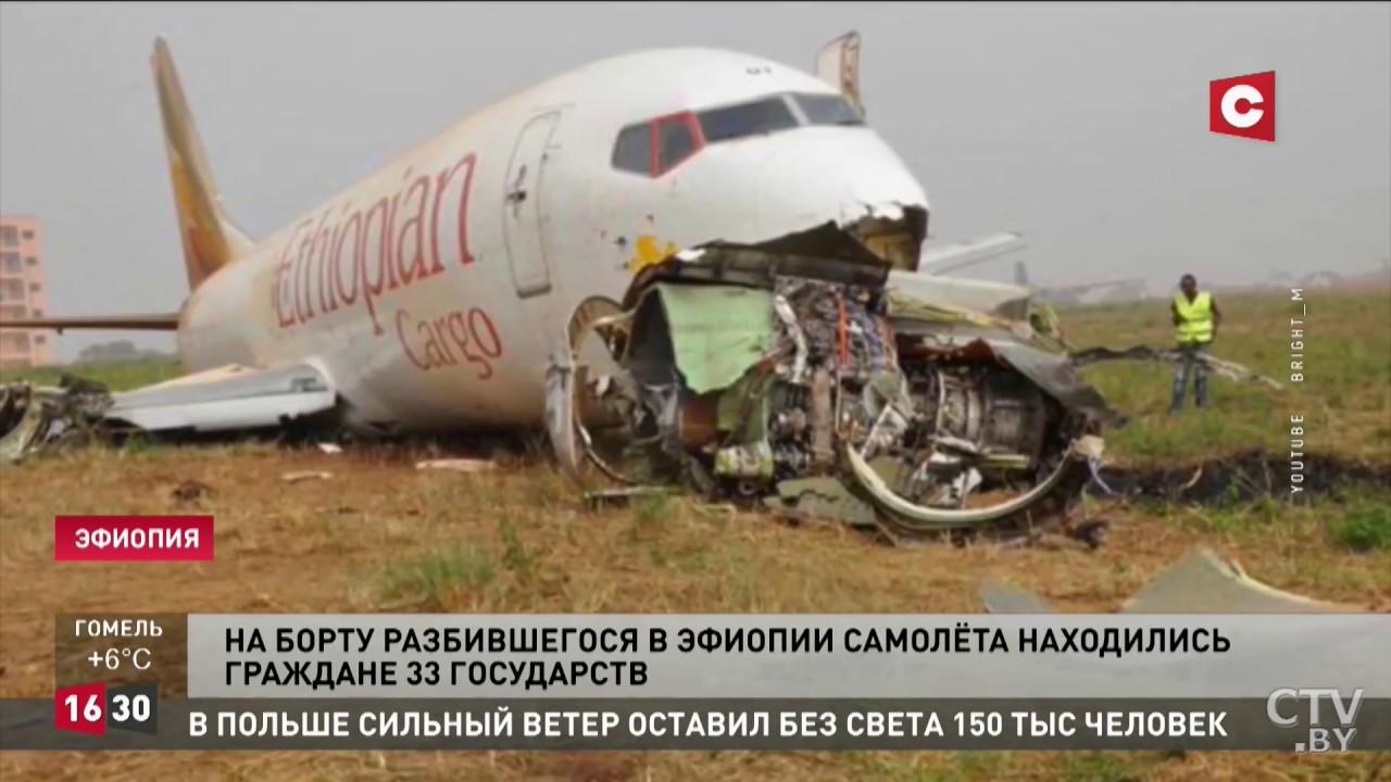 Эфиопия. 157 погибших. Крушение самолета Боинг 737. Россияне на борту | Что известно о трагедии?